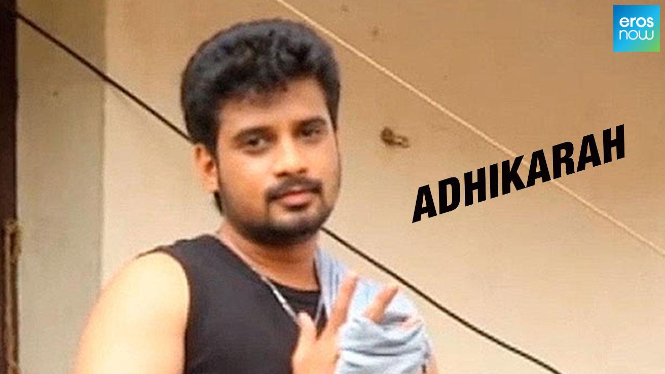 Adhikarah