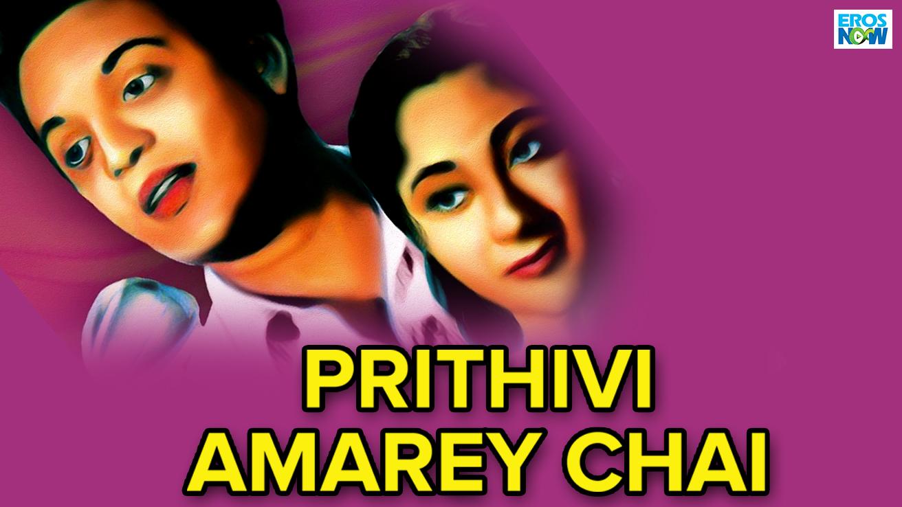 Prithivi Amarey Chai