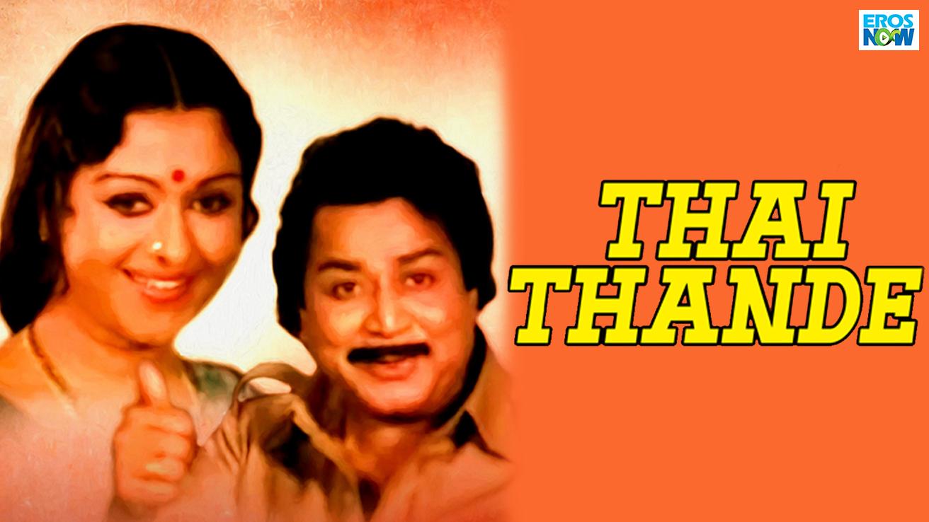 Thai Thande