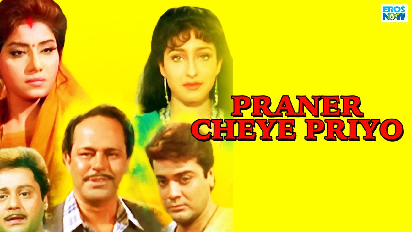 Praner Cheye Priyo