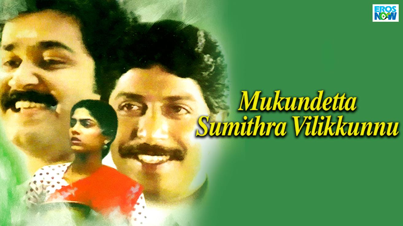 Mukundetta Sumithra Vilikkunnu