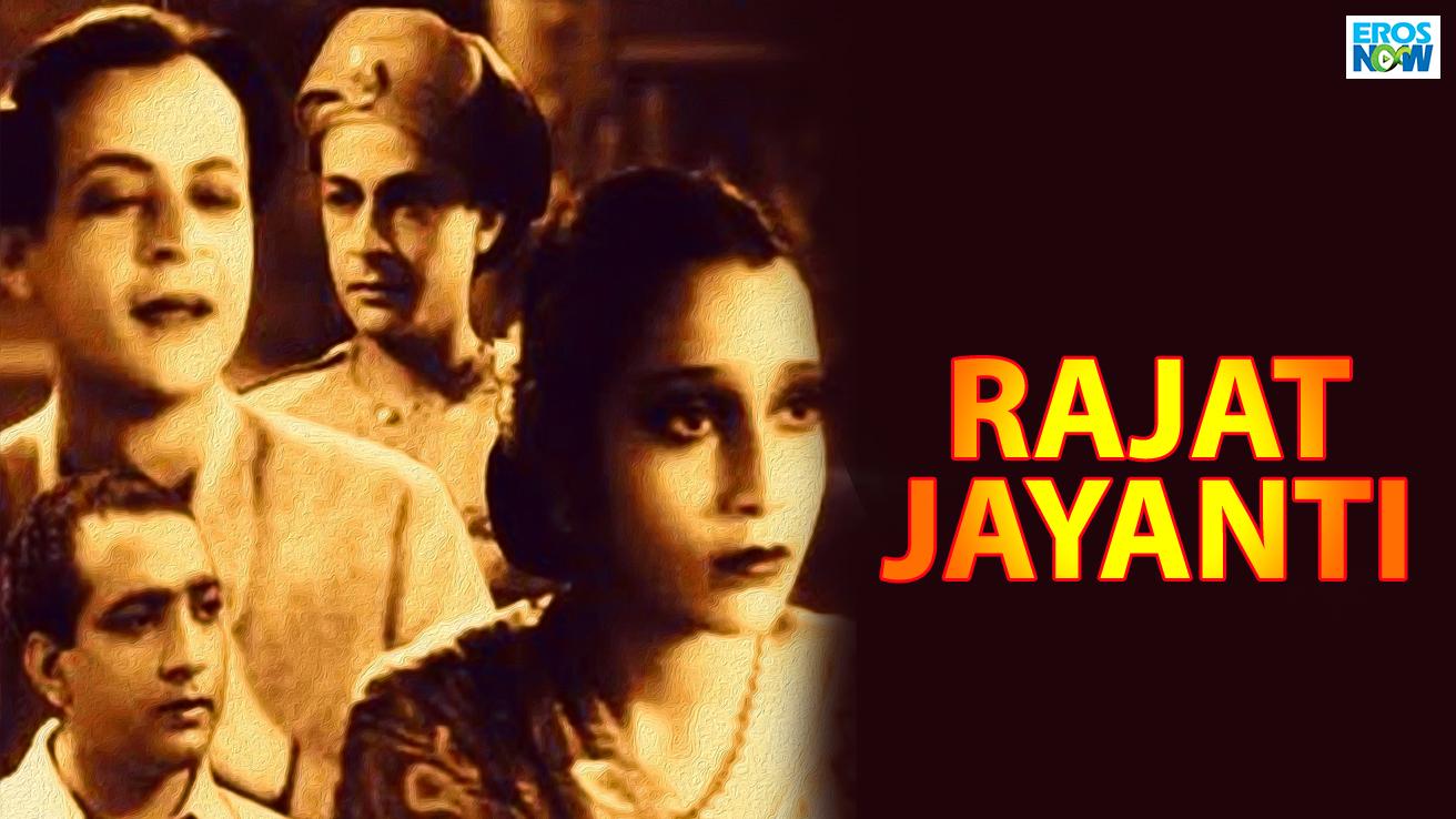 Rajat Jayanti