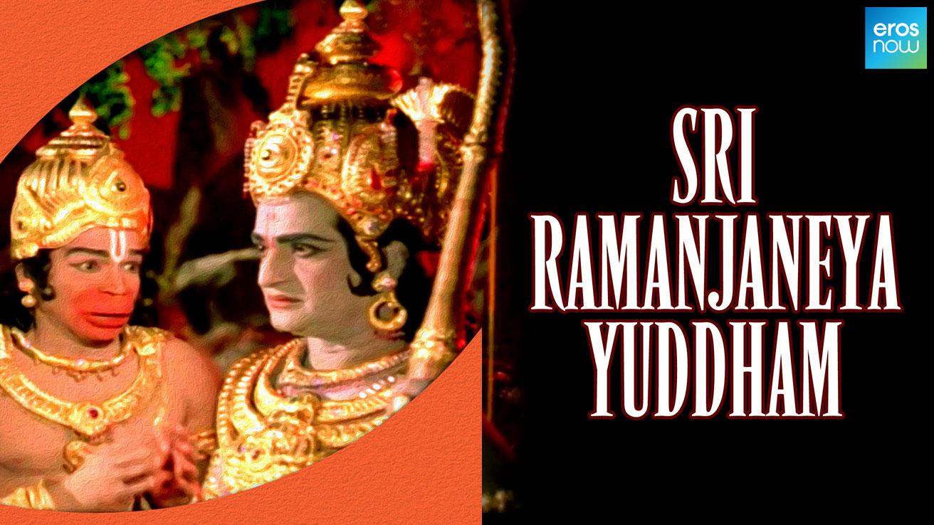 Sri Ramanjaneya Yuddham