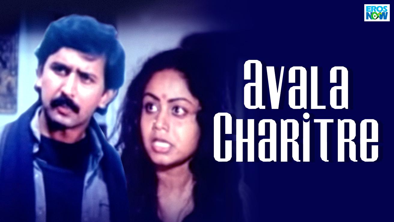 Avala Charitre