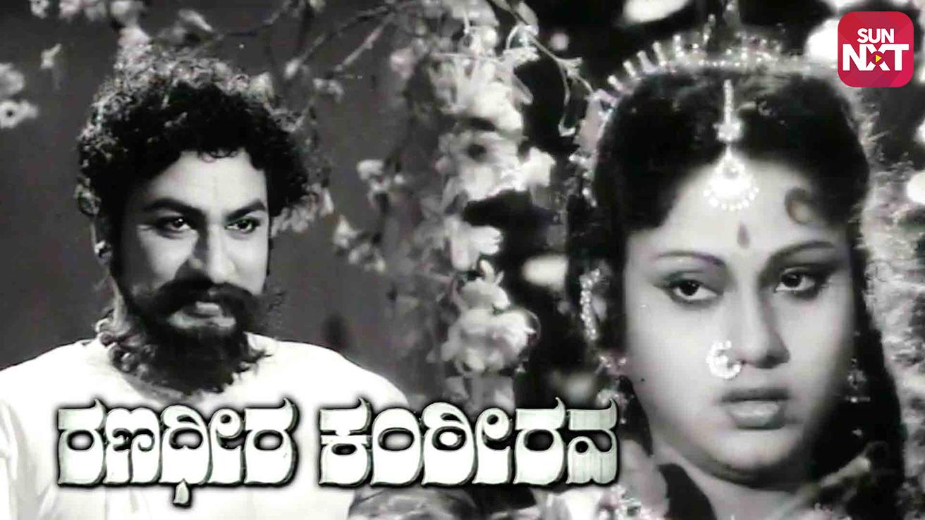 Ranadheera Kanteerava