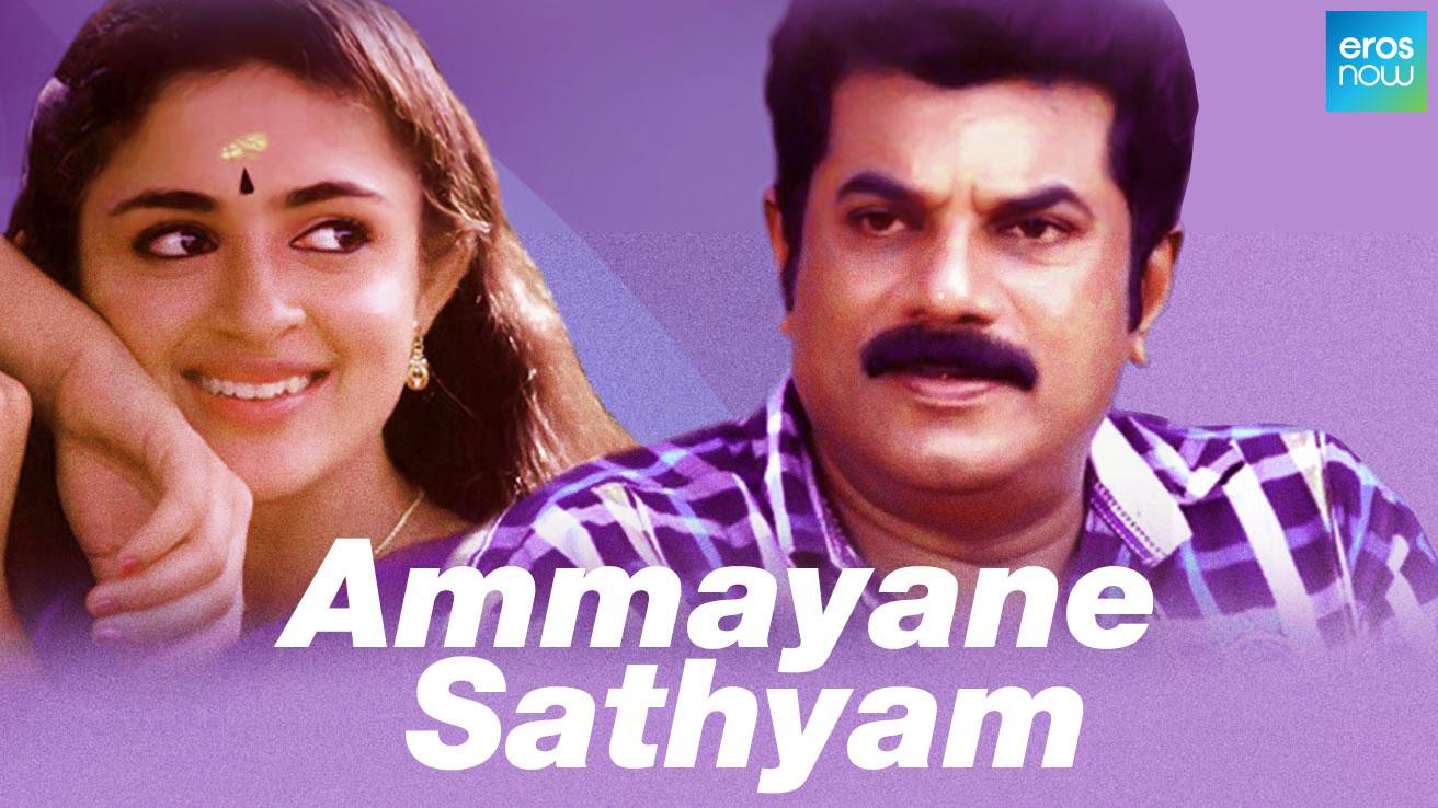 Ammayane Sathyam