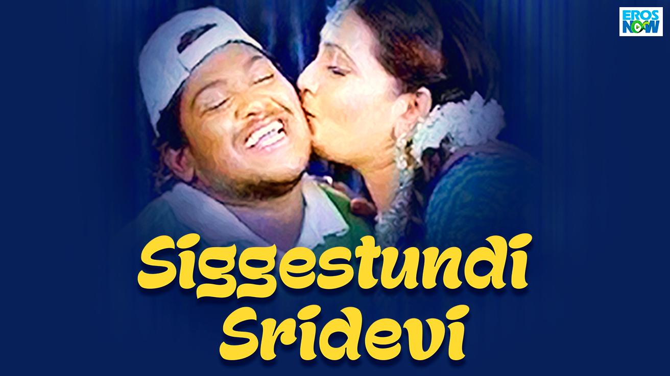 Siggestundi Sridevi