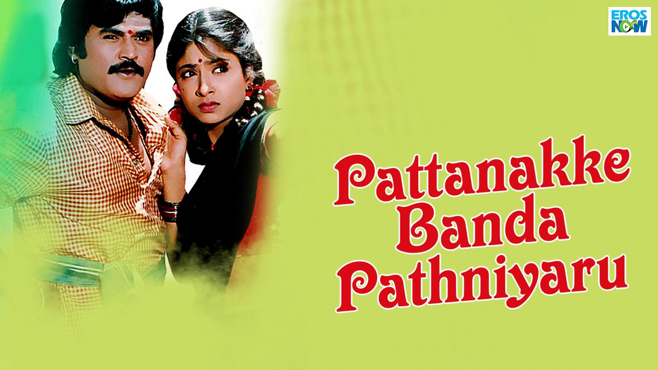 Pattanakke Banda Pathniyaru