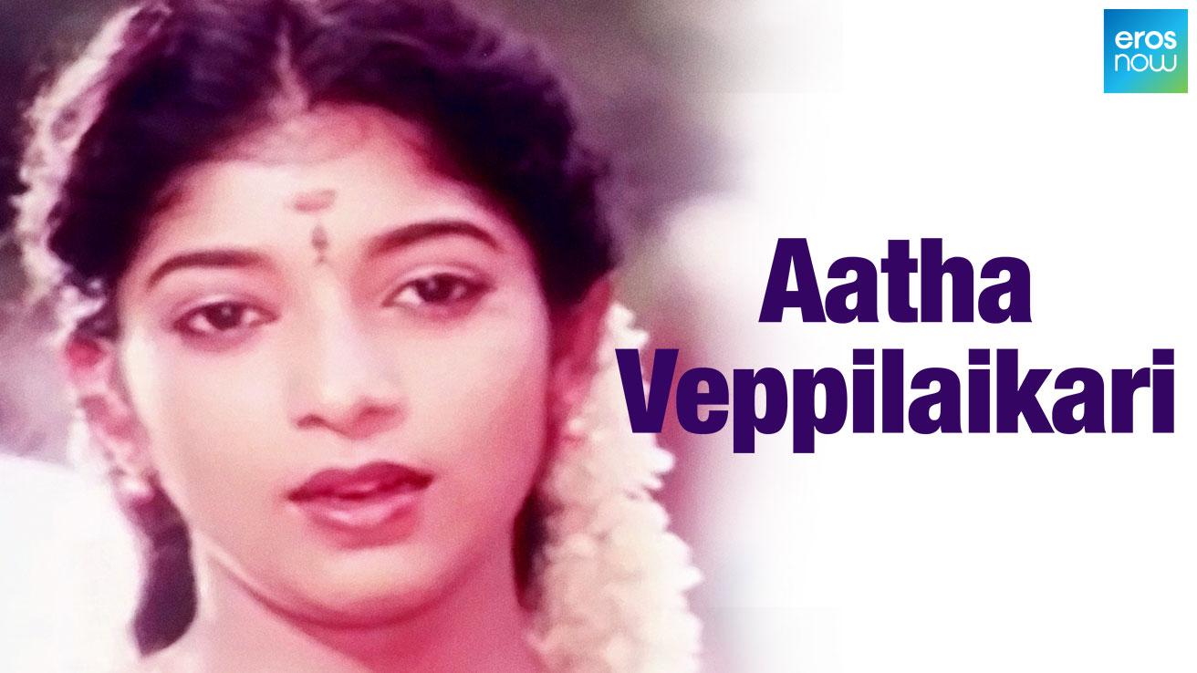 Aatha Veppilaikari