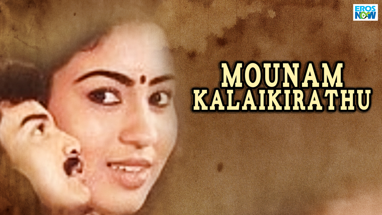 Mounam Kalaikirathu
