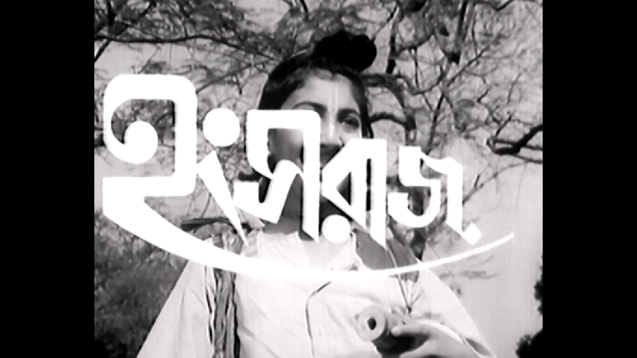 Hangsharaj