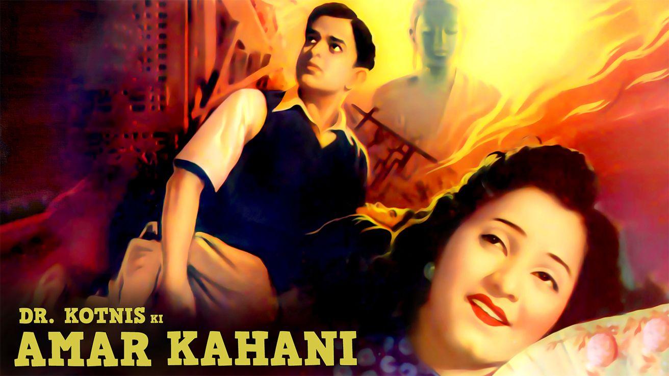 Dr. Kotnis Ki Amar Kahani