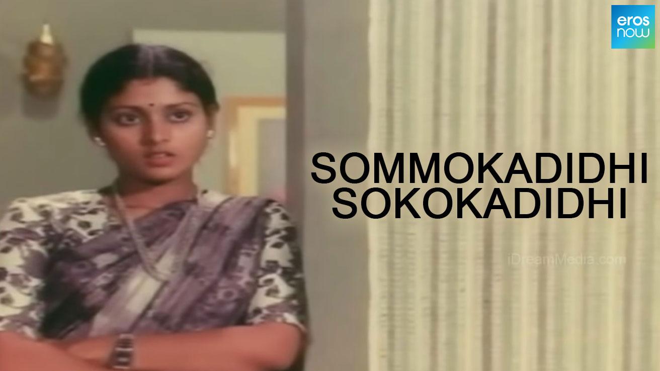 Sommokadidhi Sokokadidhi