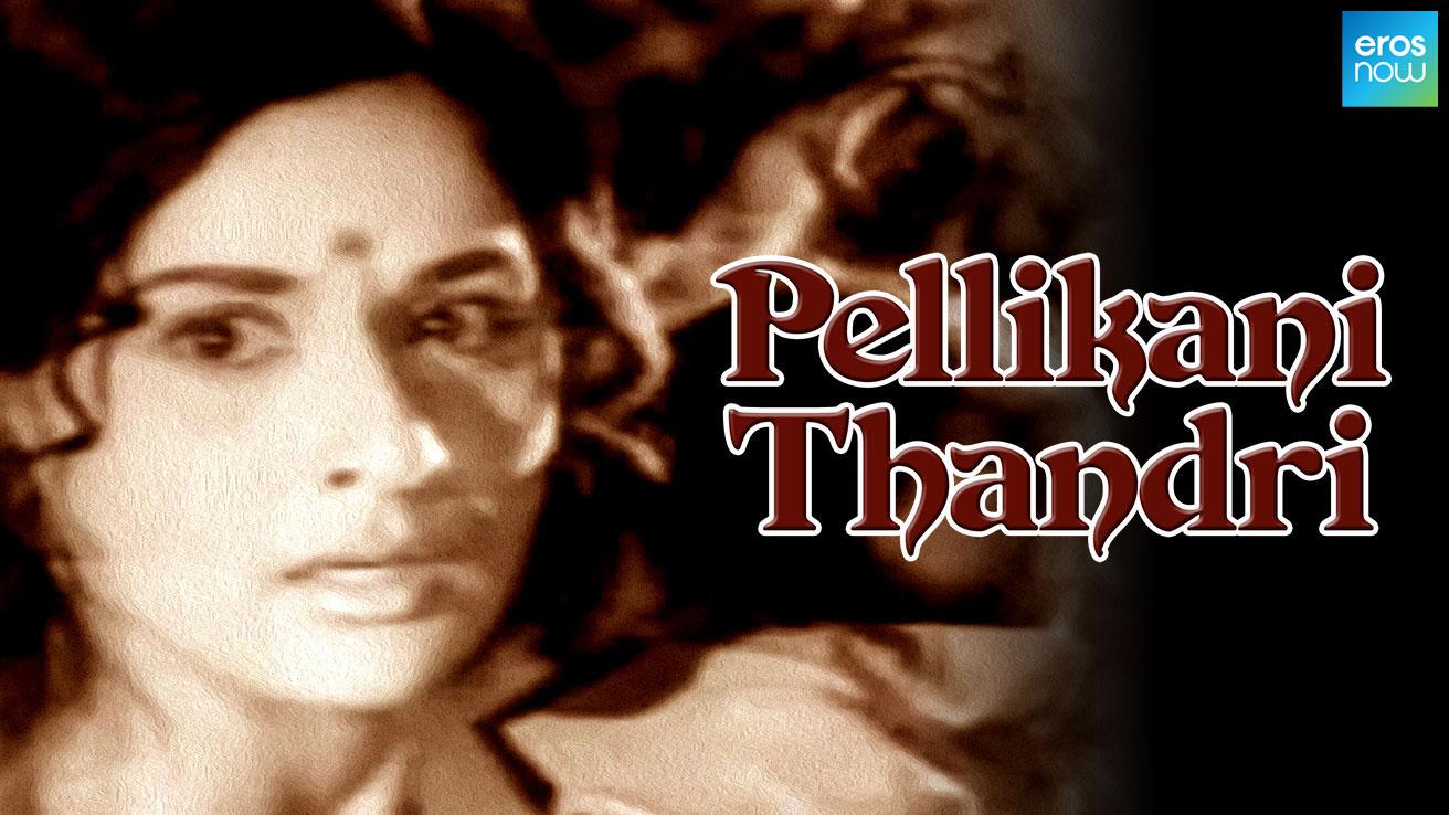 Pellikani Thandri