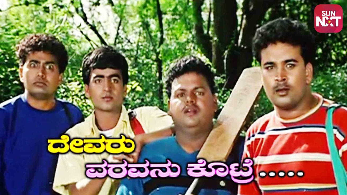 Devaru Varavanu Kottre