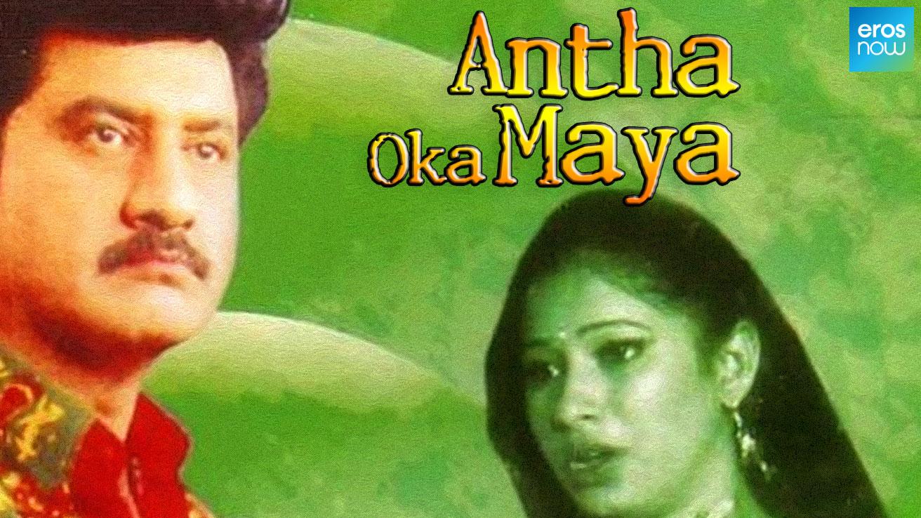 Antha Oka Maya