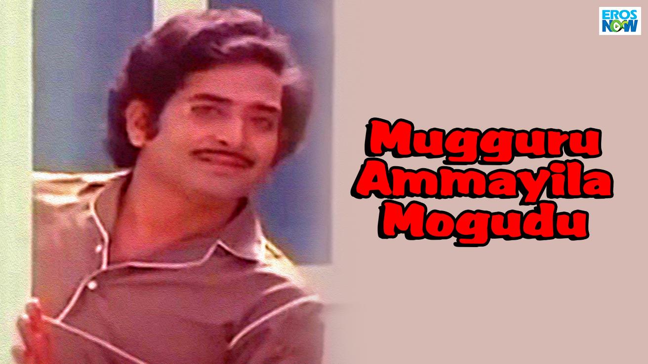 Mugguru Ammayila Mogudu