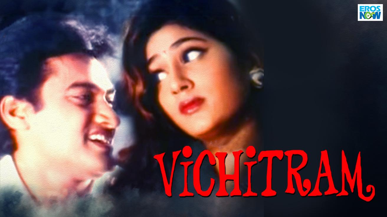 Vichitram