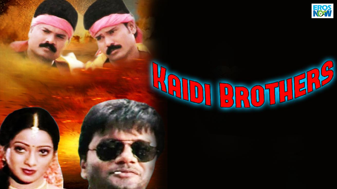 Kaidi Brothers