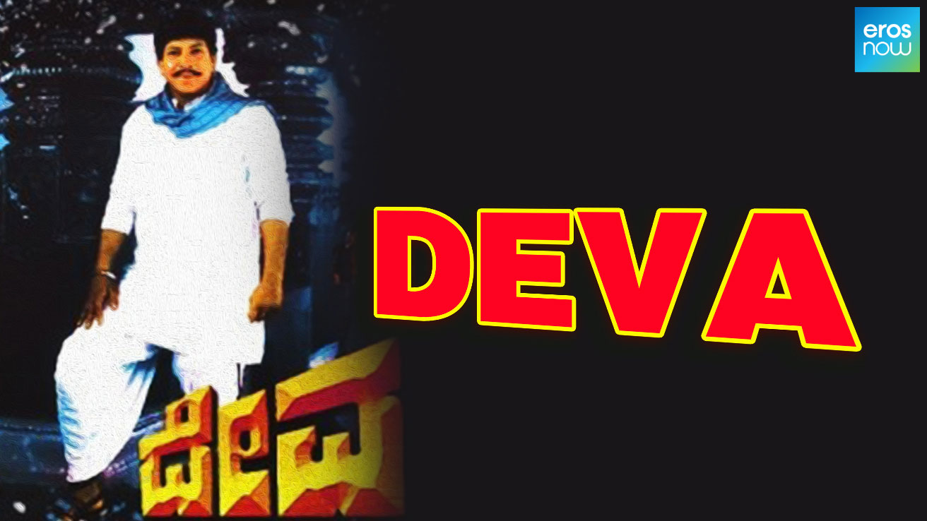 Deva - Kannada