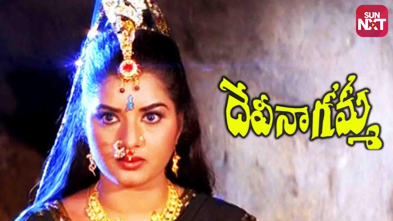 Devi Nagamma