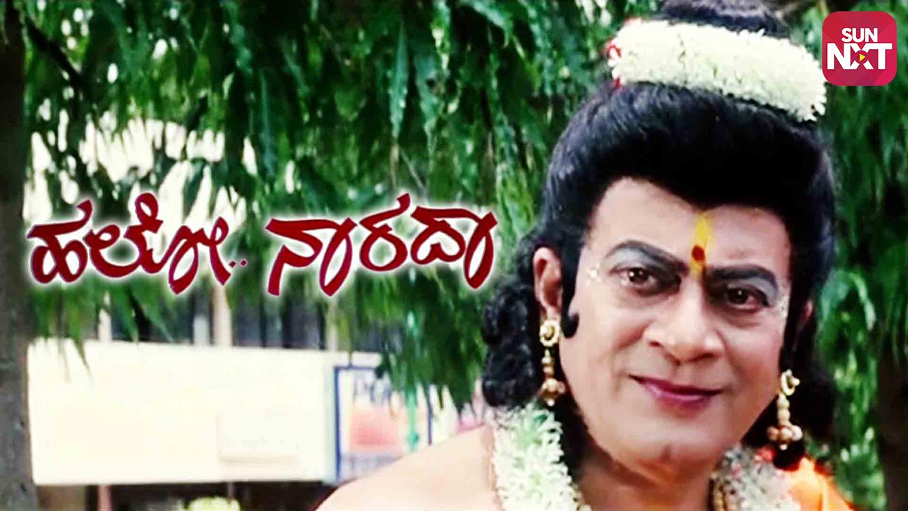 Hello Naradha