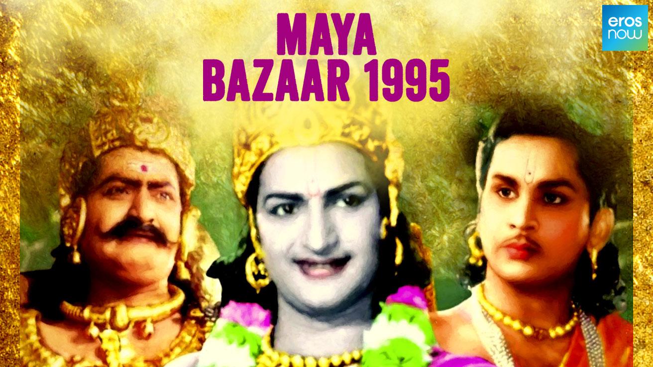 Maya Bazaar 1995
