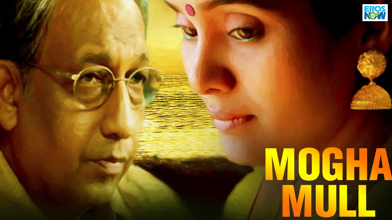 Mogha Mull