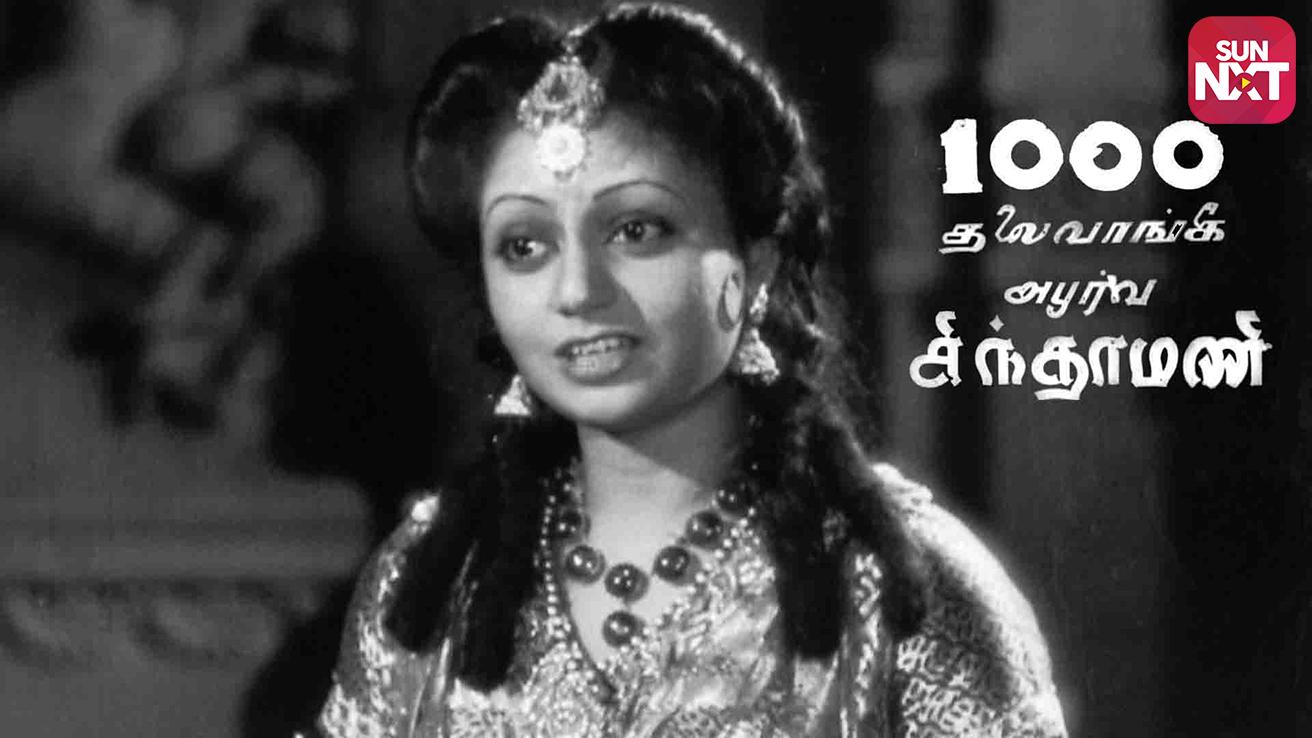 Aayiram Thalai Vaangi Apoorva Chinthamani