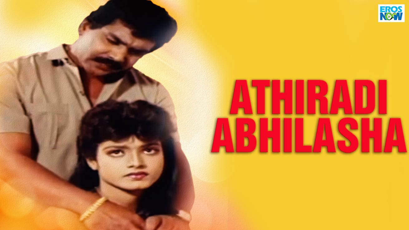 Athiradi Abhilasha