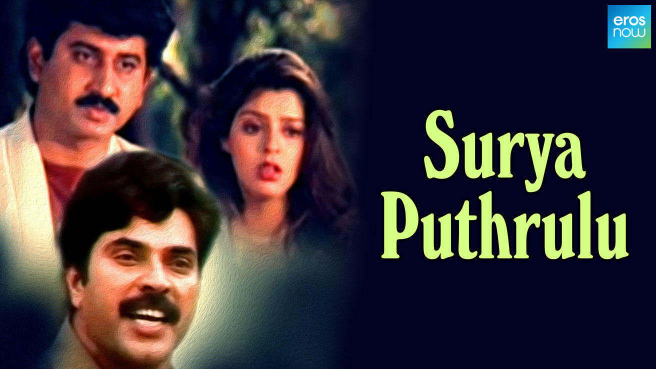 Surya Puthrulu