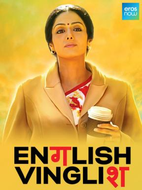 english vinglish full movie online free