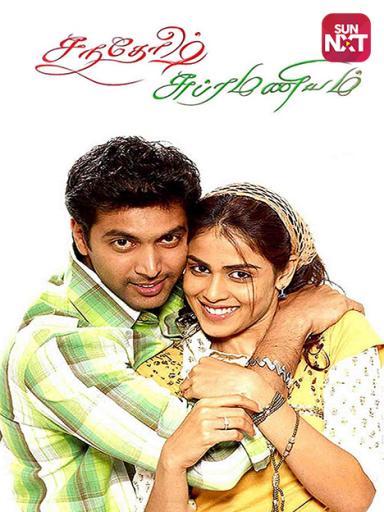 Santhosh subramaniam tamil full movie top