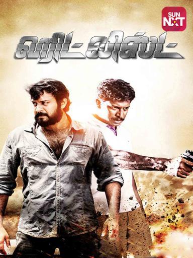 Hit List 2012 Movie Watch Full Movie Online On Jiocinema
