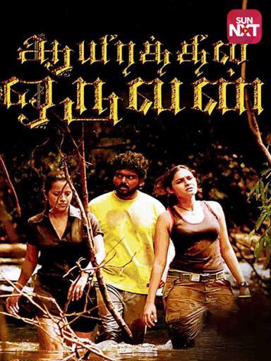 Aayirathil Oruvan (2010) Movie Poster
