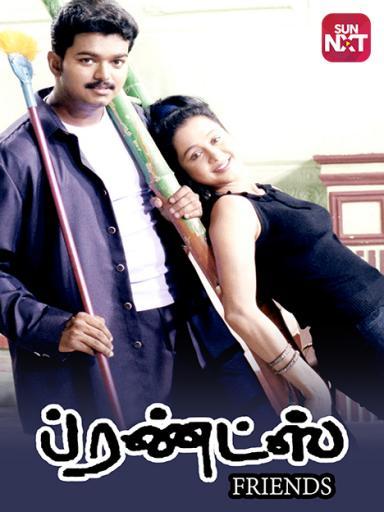 Friends (2001) Movie Poster