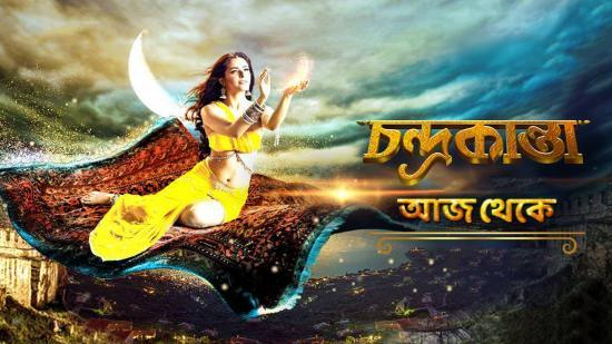 Chandra Kanta (Bengali) Episode 151+160 Serial Download 02 January 2020 Zip