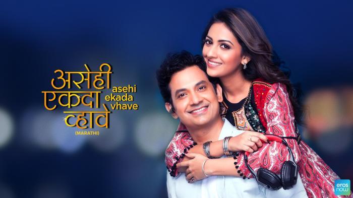 Asehi Ekda Vhave Marathi Movie